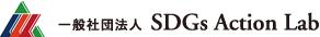一般社団法人SDGs Action Lab